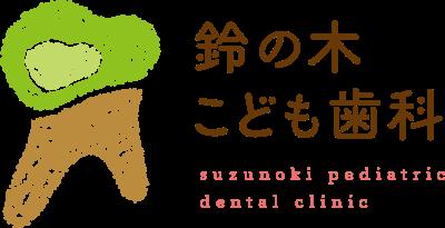 鈴の木こども歯科